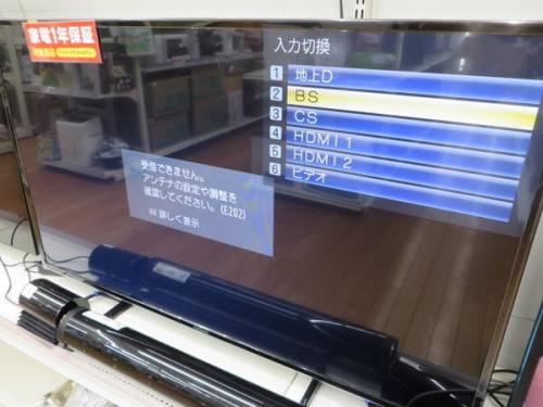 中古テレビの鶴ヶ島・坂戸中古家電