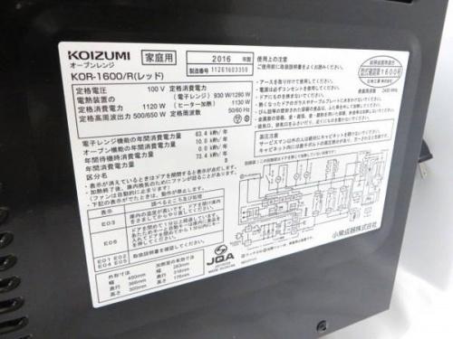 オーブンレンジの鶴ヶ島・坂戸中古家電