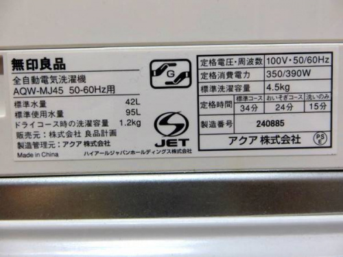 鶴ヶ島・坂戸中古家電の無印良品