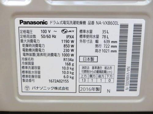 ドラム式洗濯機の鶴ヶ島・坂戸中古家電