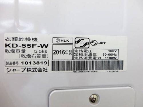 鶴ヶ島・坂戸中古家電のSHARP
