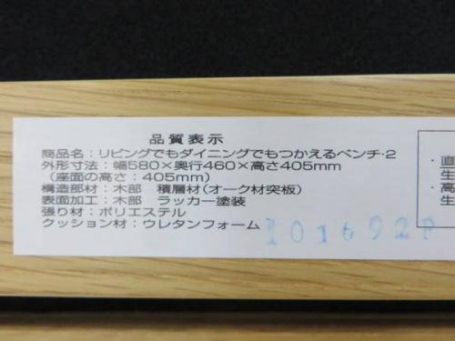 ベンチの鶴ヶ島・坂戸中古家具