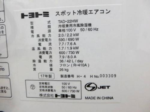スポット冷暖エアコンの鶴ヶ島・坂戸中古家電