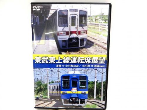 DVDの東武東上線運転席展望