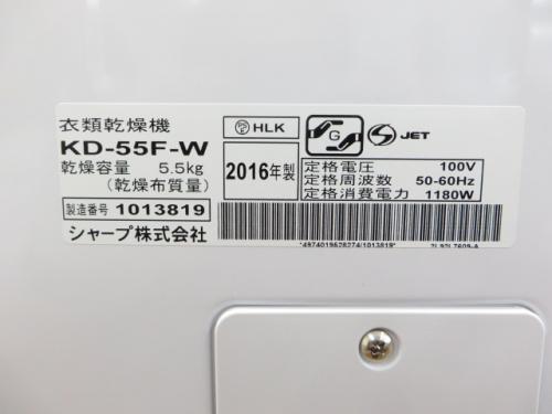 衣類乾燥機のSHARP