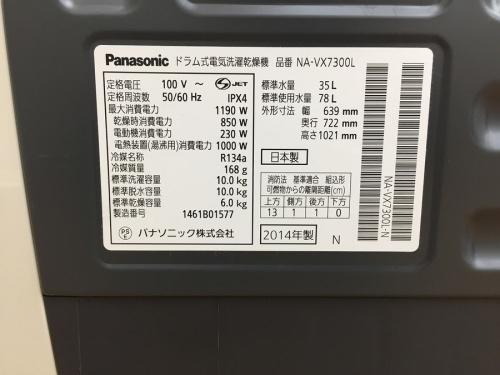 Panasonicの鶴ヶ島 中古家電