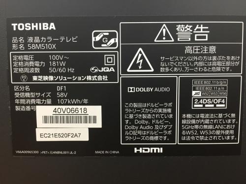 TOSHIBAの鶴ヶ島 中古家電