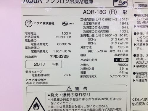 鶴ヶ島 中古家電
