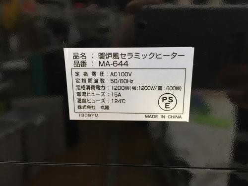 MA-644の鶴ヶ島 中古家電