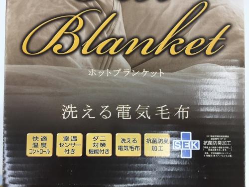 電気暖房器具の電気毛布