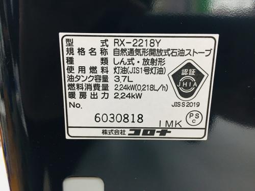 石油ストーブの鶴ヶ島・坂戸中古家電