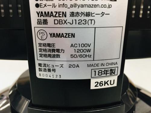 YAMAZENの鶴ヶ島 中古家電