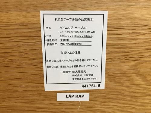 大塚家具(IDC)の鶴ヶ島中古家具
