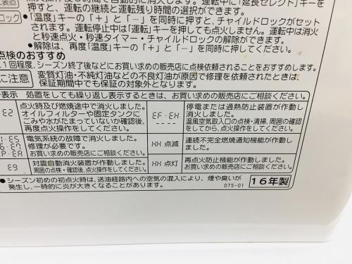 石油ファンヒーターの鶴ヶ島・坂戸中古家電