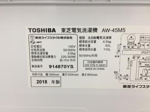 鶴ヶ島・坂戸中古家電の新生活