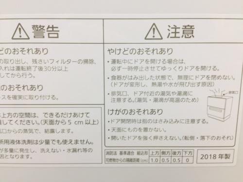 鶴ヶ島・坂戸中古家電の鶴ヶ島 中古家電