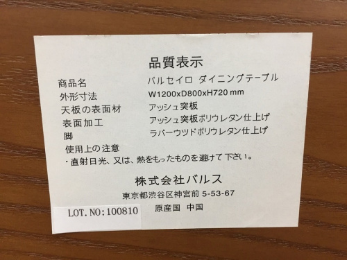鶴ヶ島・坂戸中古家具の新生活