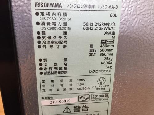 ノンフロン冷凍庫のIRIS OHYAMA