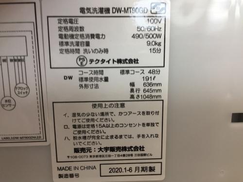 Daewooの鶴ヶ島中古家電