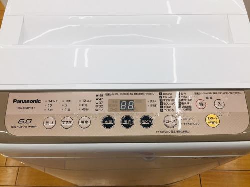 全自動洗濯機の川越 家電