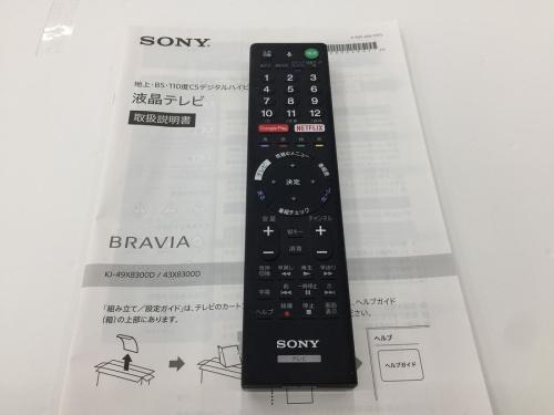 SONYの鶴ヶ島中古家電