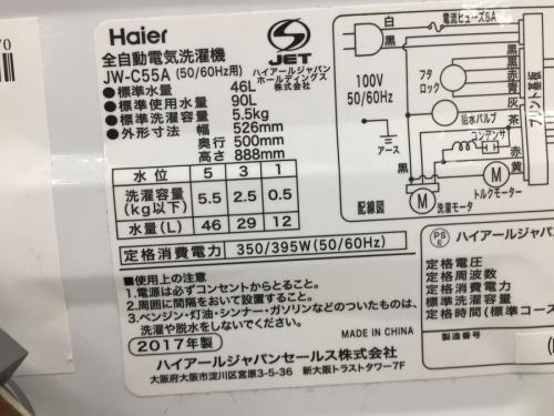 新生活の鶴ヶ島中古家電