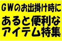 越谷・春日部近辺スポーツ入荷情報