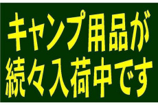 トレファク春日部店ブログ