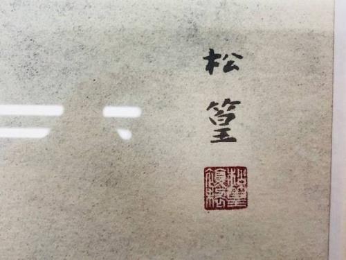 上村 松篁のシルクスクリーン