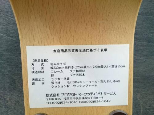 日野橋家具