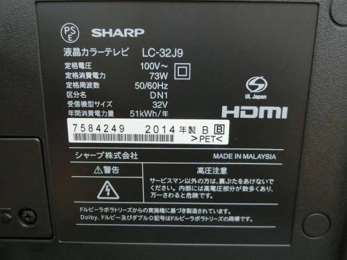 TOSHIBAの中古テレビ