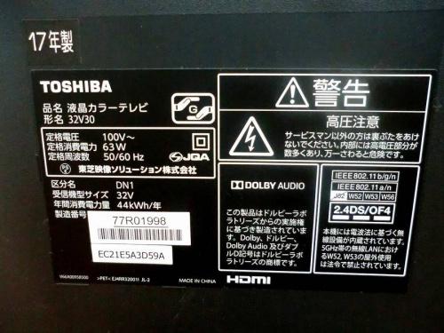 日野橋家電のREGZA