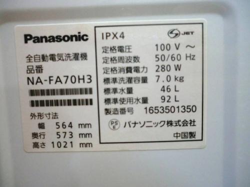 日野橋家電の中古洗濯機