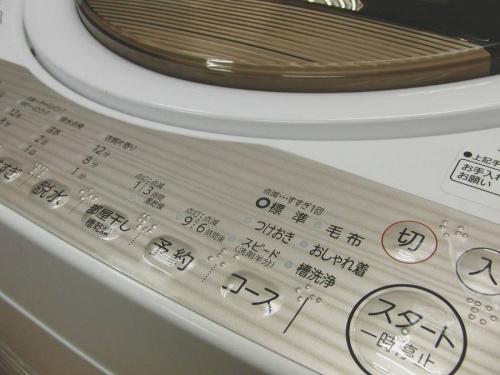 立川中古洗濯機の日野橋家電