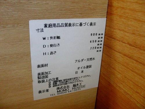 日野橋家具のデスク&チェア