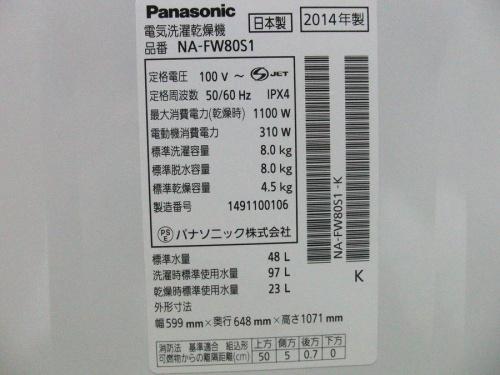 日野橋家電のPanasonic