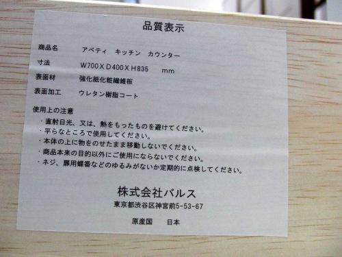 立川中古家具のFranc Franc