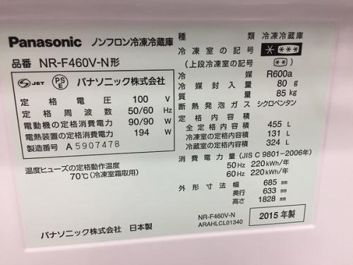 日野橋中古家電のPanasonic