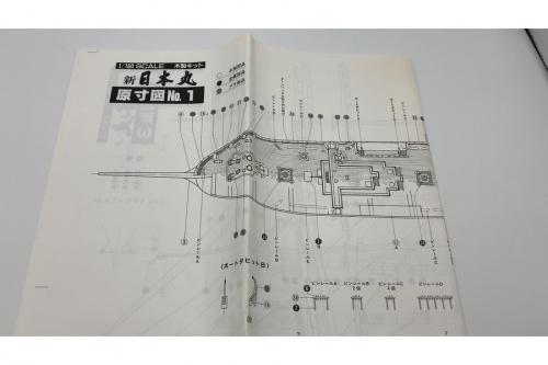 ウッディージョー 1/160 新日本丸の未使用品