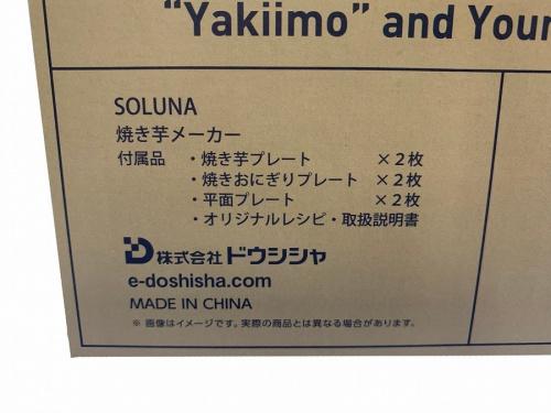 SOLUNAの立川中古家電