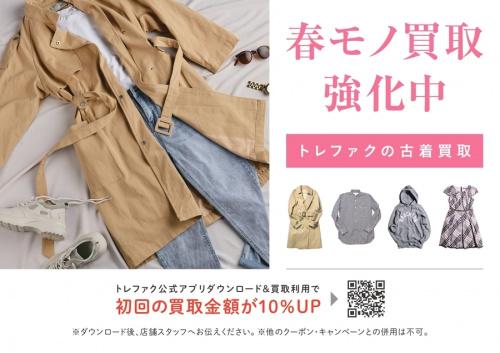 衣類の春物