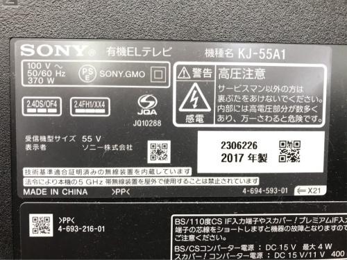4Kの立川中古家電