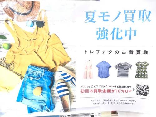 レディースファッションの家電
