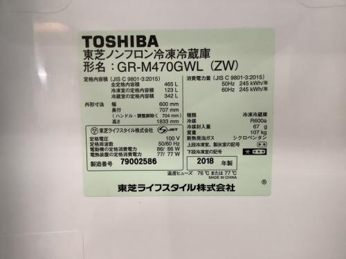 TOSHIBAのトウシバ