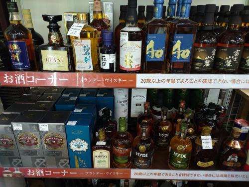 立川 古酒 買取