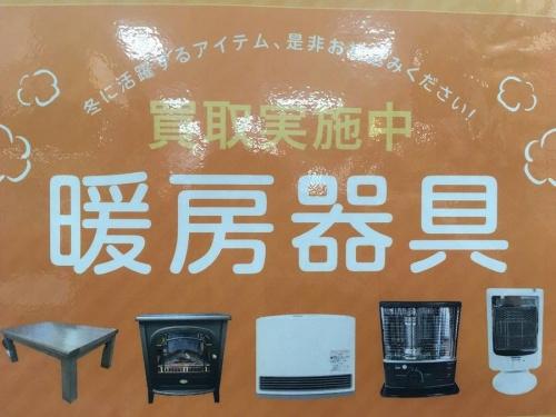 季節家電 中古の暖房器具 中古