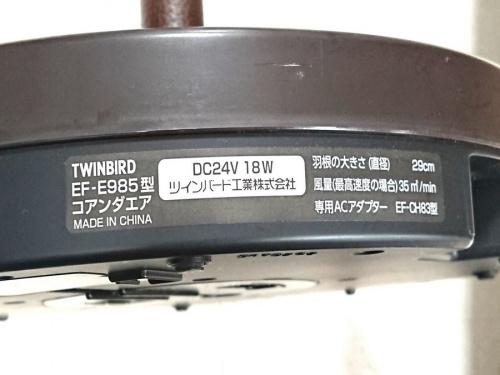 EF-E985の冷風扇