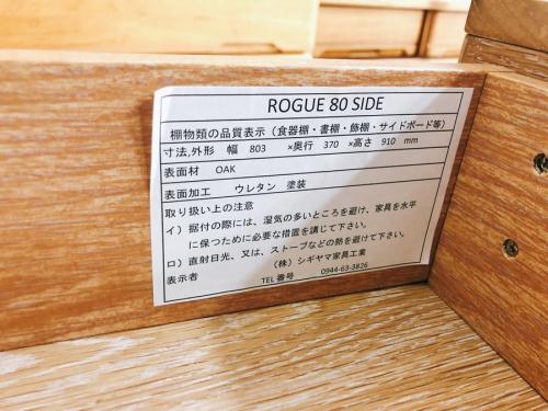サイドボードのシギヤマ家具