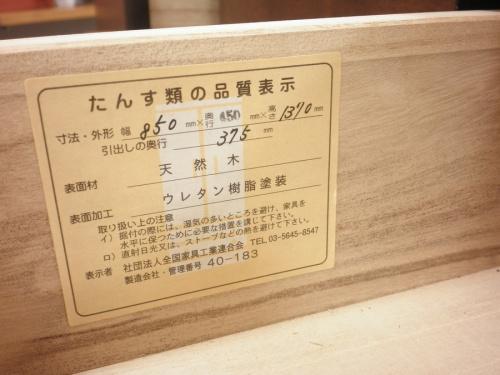 中古 家具の柏 リサイクル