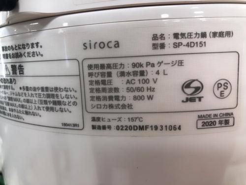 炊飯器の圧力鍋